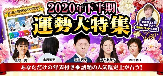 2020 木村 ふじこ